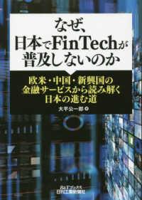 なぜ、日本でFinTechが普及しないのか 欧米・中国・新興国の金融サービスから読み解く日本の進む道