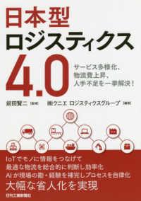 日本型ロジスティクス4.0 サービス多様化、物流費上昇、人手不足を一挙解決!