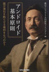 アンドロイド基本原則 誰が漱石を甦らせる権利をもつのか?