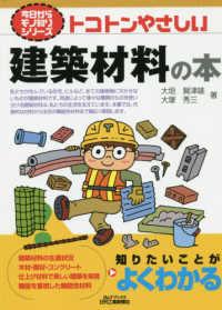 トコトンやさしい建築材料の本