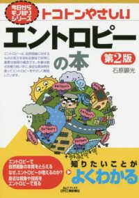 トコトンやさしいエントロピーの本 B&Tブックス 今日からモノ知りシリーズ