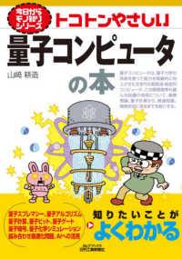 トコトンやさしい量子コンピュータの本 B&Tブックス  今日からモノ知りシリーズ