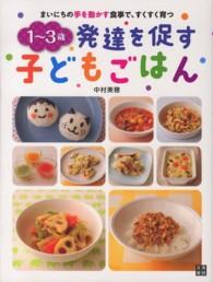 1〜3歳発達を促す子どもごはん まいにちの手を動かす食事で、すくすく育つ