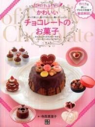 かわいいチョコレートのお菓子 初めての手作り  作って楽しい、食べておいしい、贈ってハッピー!