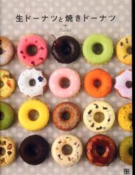 生ドーナツと焼きドーナツ 新食感72レシピ