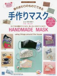 身のまわりのものでできる手作りマスク ENGLISH&JAPANESE