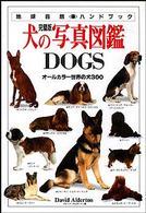 犬の写真図鑑 完璧版 オールカラー世界の犬300