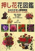 押し花花図鑑 わかりやすい植物解説  押し方と押し花コラージュ付き