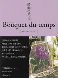 時間 (とき) の花束 幸せな出逢いに包まれて= Bouquet du temps