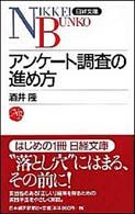 アンケート調査の進め方 日経文庫