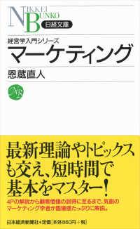 マーケティング 経営学入門シリーズ 日経文庫