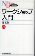 ワークショップ入門 日経文庫