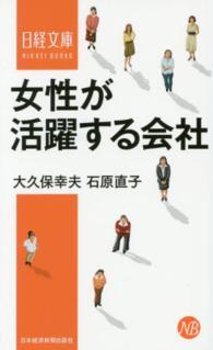 女性が活躍する会社 日経文庫 ; 1322