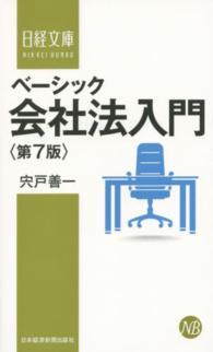 会社法入門 日経文庫:ベーシック