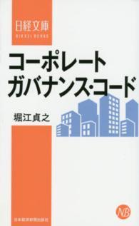 コーポレートガバナンス・コード 日経文庫