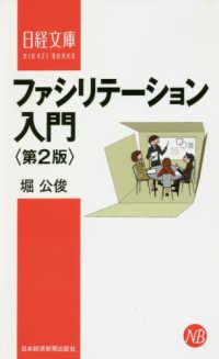 ファシリテーション入門  第2版 日経文庫 ; 1398