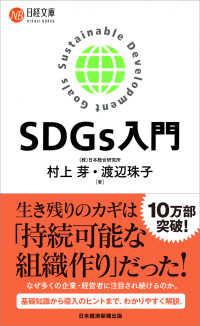 SDGs入門 日経文庫