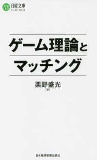 ゲーム理論とマッチング 日経文庫