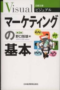 ビジュアルマーケティングの基本 日経文庫
