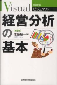 ビジュアル経営分析の基本 日経文庫