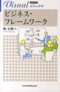 ビジュアルビジネス・フレームワーク 日経文庫