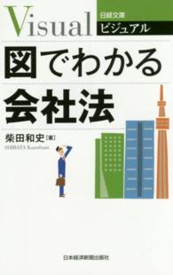 ビジュアル図でわかる会社法 日経文庫