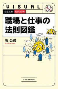 ビジュアル職場と仕事の法則図鑑 日経文庫