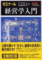 ゼミナール経営学入門
