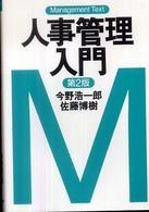 人事管理入門  第2版 マネジメント・テキスト