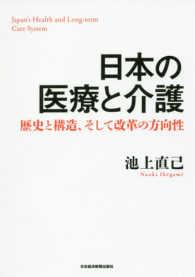 日本の医療と介護