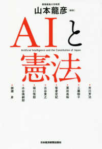 AIと憲法 = Artificial Intelligence and the Constitution of Japan