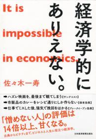経済学的にありえない。