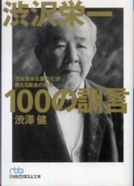 渋沢栄一100の訓言 「日本資本主義の父」が教える黄金の知恵 日経ビジネス人文庫