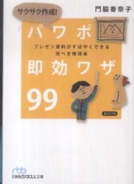 サクサク作成!パワポ即効ワザ99 プレゼン資料がすばやくできる完ぺき修得本 日経ビジネス人文庫
