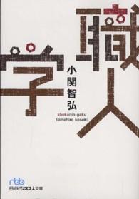 職人学 日経ビジネス人文庫 ; 649, [こ9-1]