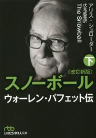 スノーボール ウォーレン・バフェット伝