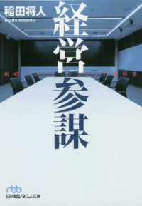 経営参謀 戦略プロフェッショナルの教科書 日経ビジネス人文庫