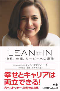 Lean in 女性、仕事、リーダーへの意欲 日経ビジネス人文庫