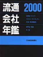 流通会社年鑑 2000年版
