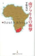 日経プレミアシリーズ 南アフリカの衝撃