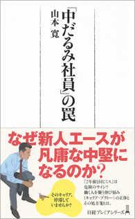 「中だるみ社員」の罠 日経プレミアシリーズ 332