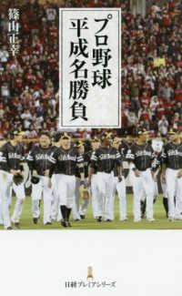 プロ野球平成名勝負 日経プレミアシリーズ