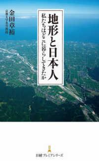 地形と日本人 私たちはどこに暮らしてきたか 日経プレミアシリーズ