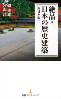 絶品・日本の歴史建築 [西日本編]