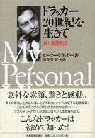 ドラッカー20世紀を生きて 私の履歴書 / 日本経済新聞社編
