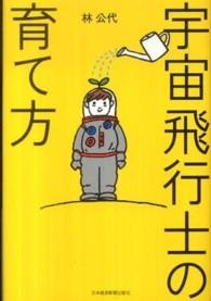 宇宙飛行士の育て方
