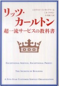 リッツ・カールトン超一流サービスの教科書