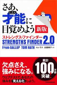 さあ、才能 (じぶん) に目覚めよう ストレングス・ファインダー2.0