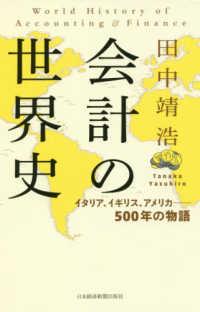会計の世界史 イタリア、イギリス、アメリカ  500年の物語