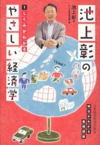 池上彰のやさしい経済学 1 1 (しくみがわかる)
